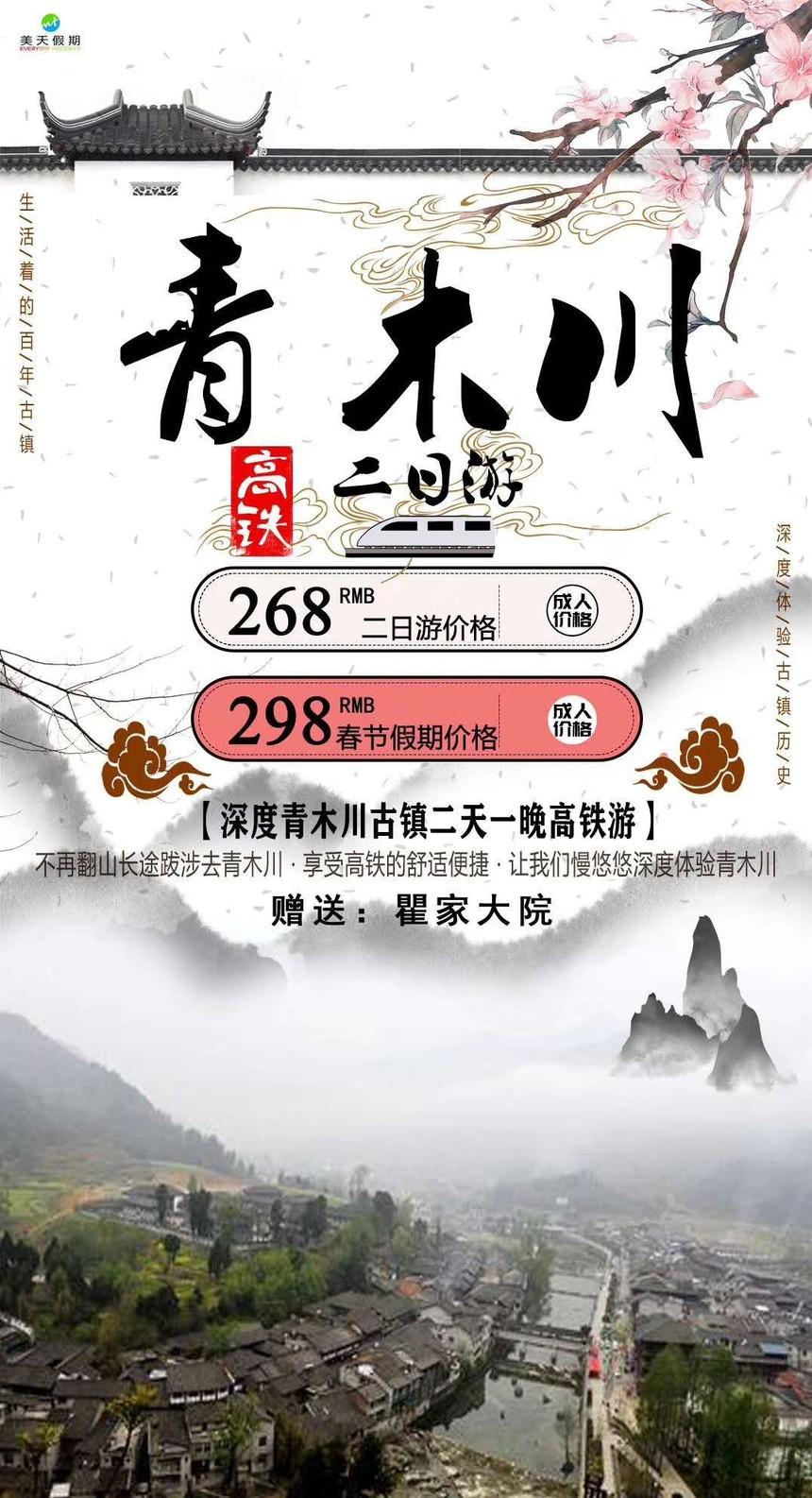 青木川高铁两日游.jpg