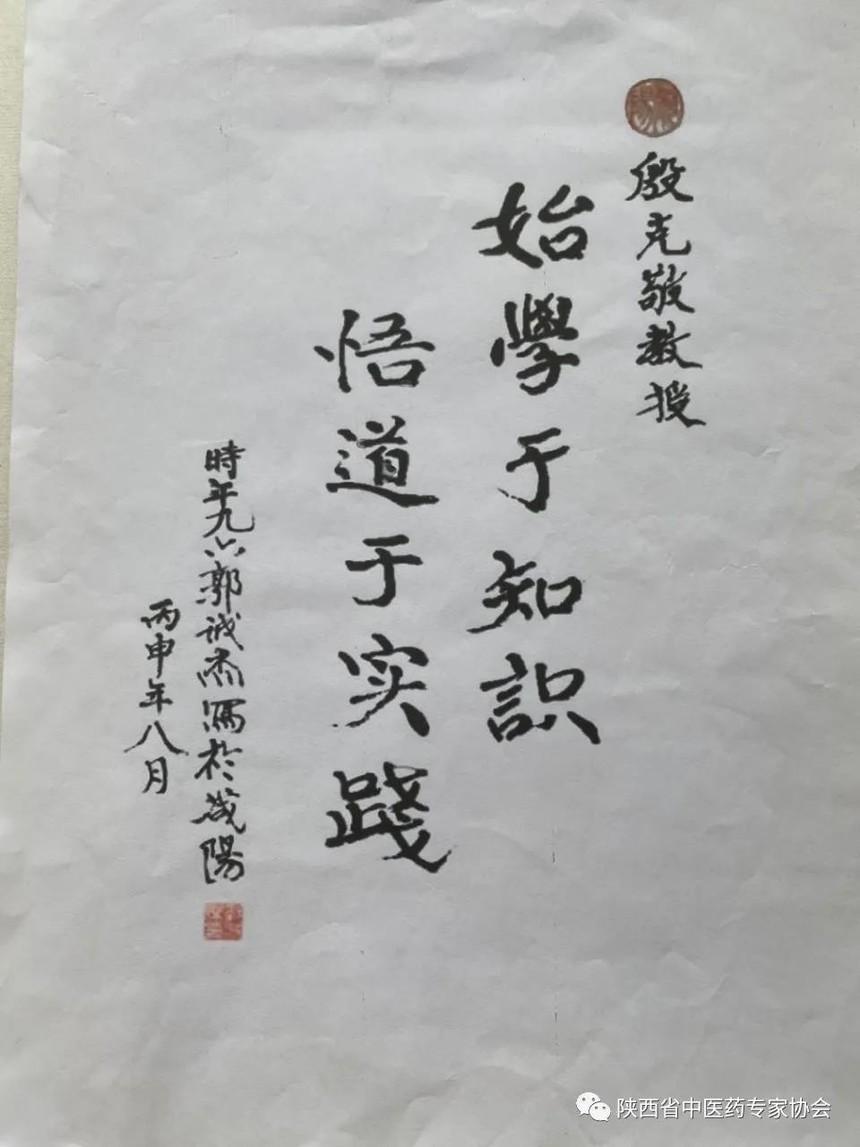 国医大师郭诚杰赠与殷克敬教授的书法作品.jpg
