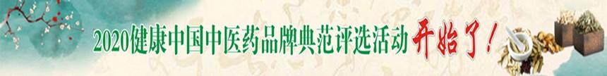 2020健康中国中医药品牌典范评选活动开始啦.jpg