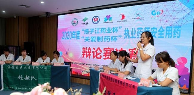 陕西省执业药师安全用药辩论赛决赛.jpg