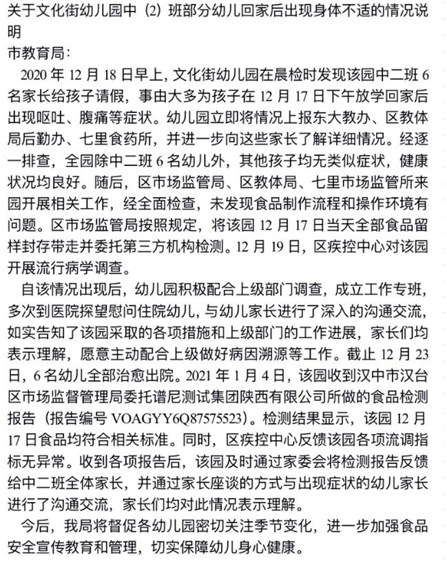汉台区教体局给市教育局的汇报.png