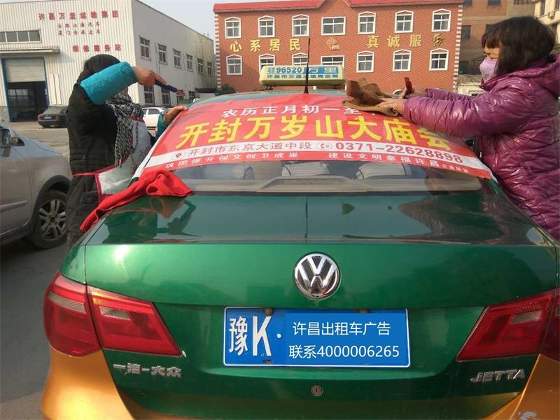 许昌出租车广告.jpg