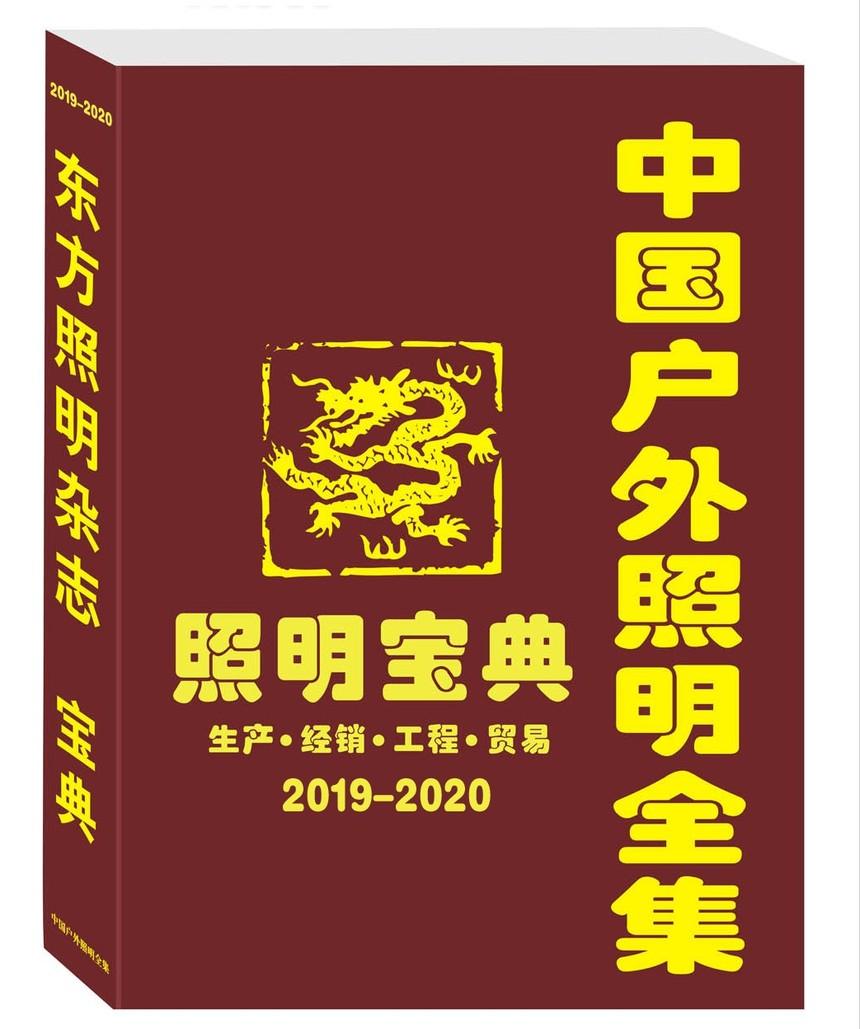 2019-2020全集立体样版副本.jpg