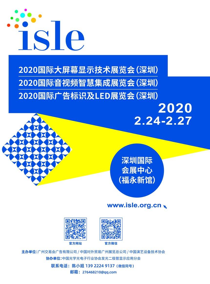 广州LED展.jpg