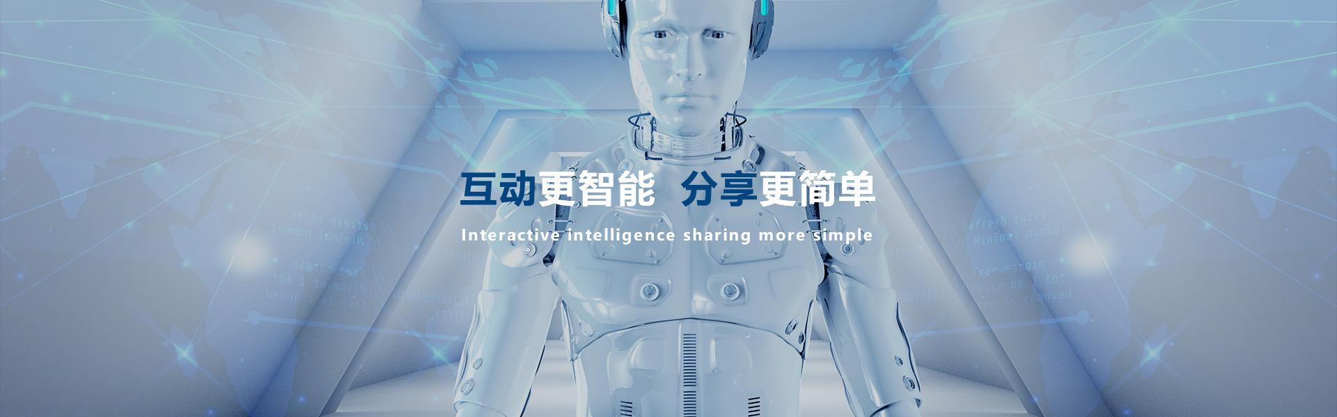 机器人电话