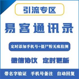 易客通讯录协议(年卡)