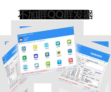不加群qq群发软件