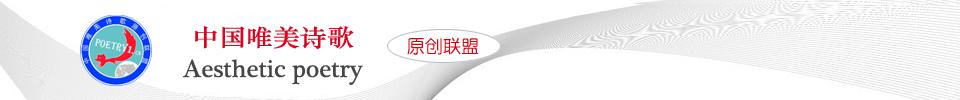中国唯美诗歌原创联盟