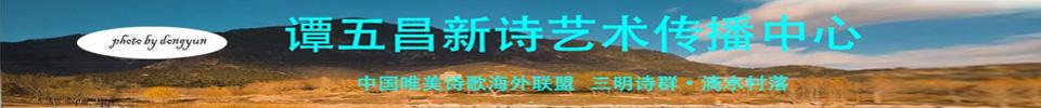 谭五昌诗歌艺术中心