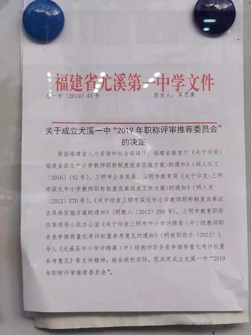 """20191025关于成立尤溪一中""""2019年职称评审推荐委员会""""的决定.jpg"""