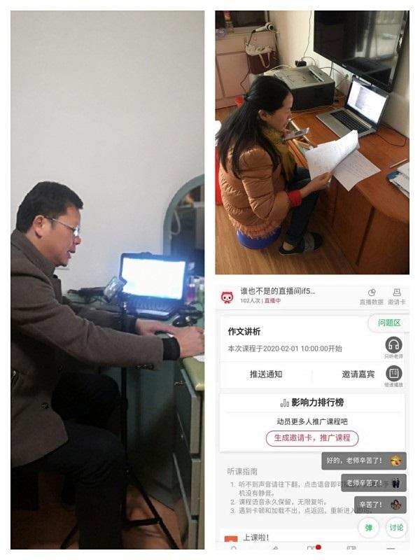 线上网课、直播教学.jpg