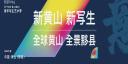 2019中国黄山(黟县)青年写生艺术季正式启动