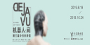 第三届今日未来馆·机器人间 DE JA VU 在今日美术馆开