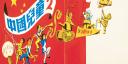 为新中国造型——周令钊先生百岁艺术展开幕