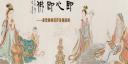 即心即佛——姜雪雁佛菩萨圣象画展