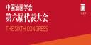 中国油画学会第六届代表大会在京举行