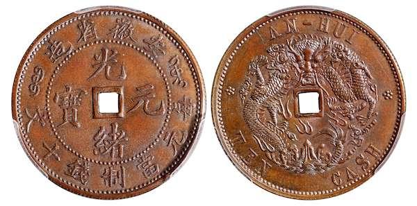 1902年安徽省造光绪元宝方孔十文铜币试铸样币(PCGS SP65BN).jpg