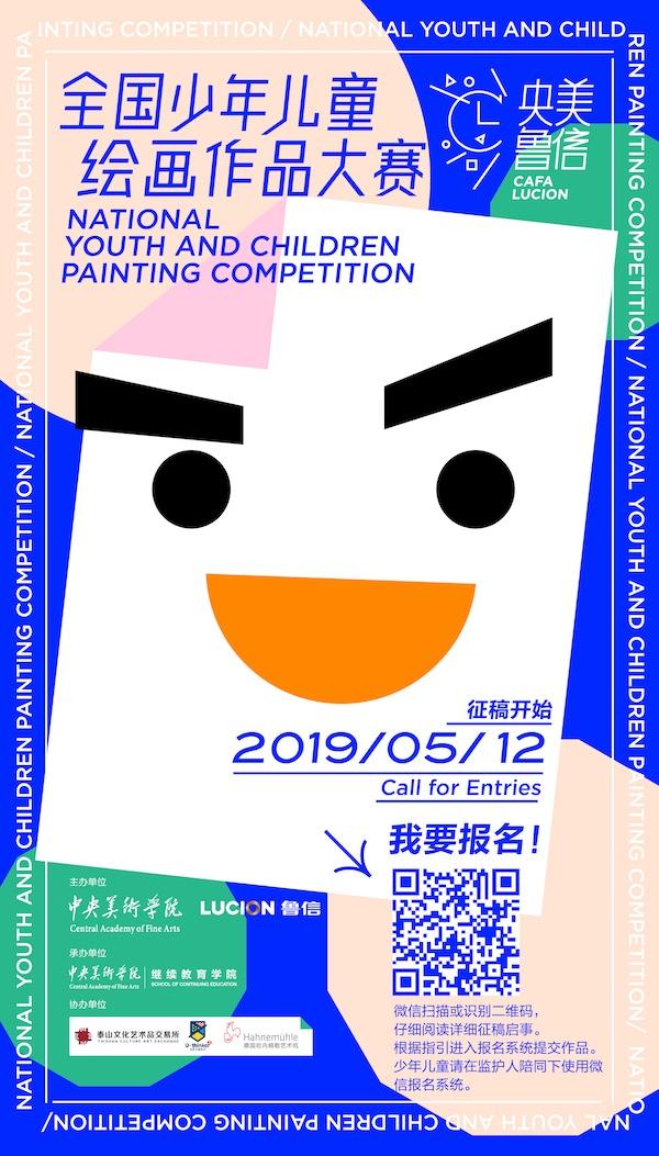 央美·鲁信 全国少年儿童绘画大赛-海报.JPG