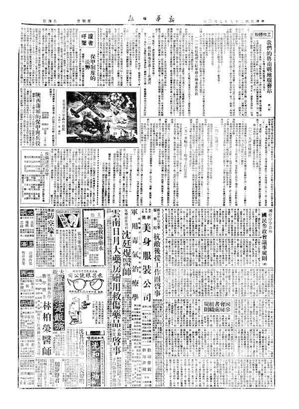 19380703-04-李桦木刻-我英勇空军轰炸敌舰.jpg