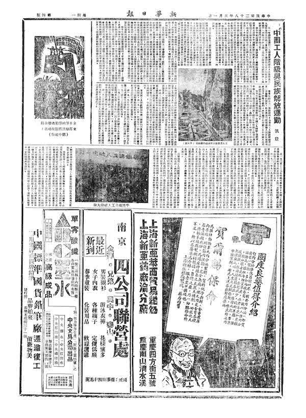 19390501-04-酆中铁木刻-全世界劳动者联合起来.jpg