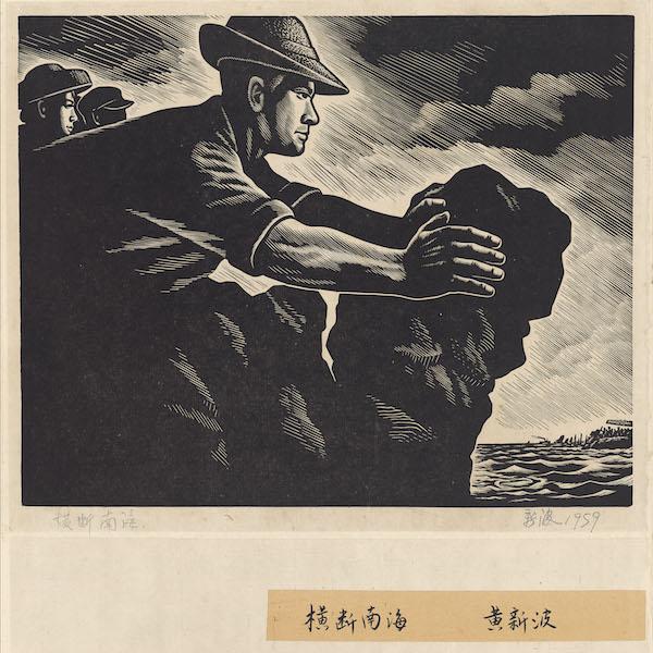 横断南海 30×30cm 1959年 黄新波.jpg