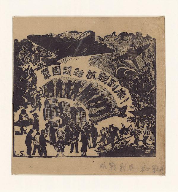 抗战到底 15×16cm 1938年  刘岘.jpg