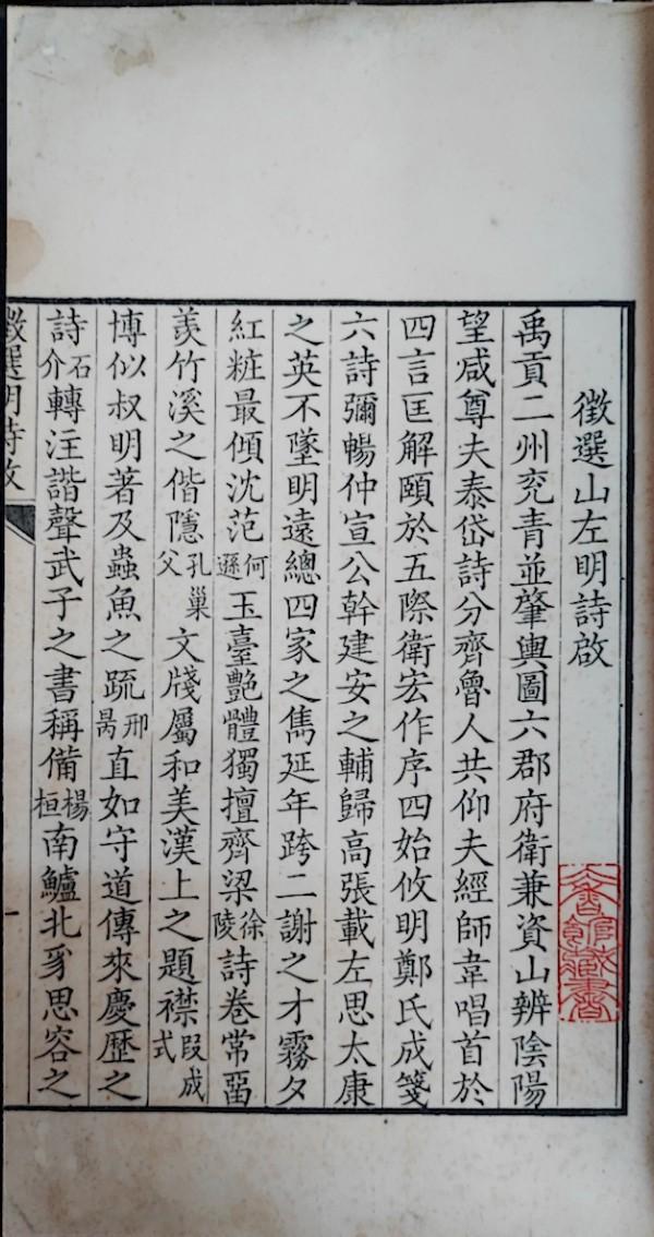 雅雨堂山左诗抄采诗书目.jpg