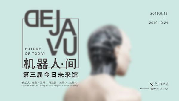 第三届未来馆·机器人间-海报 横.jpg