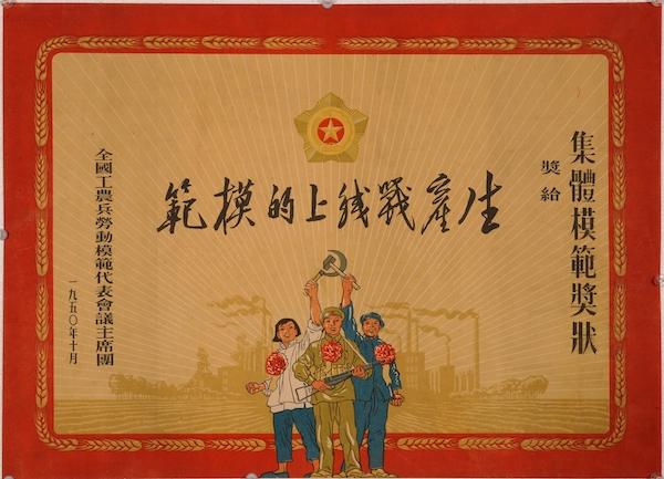 """1950年,周令钊与毛主席""""合作""""设计的《全国工农兵劳动模范代表会议.集体模范奖状》(奖状上的奖章也是周令钊设计).JPG"""