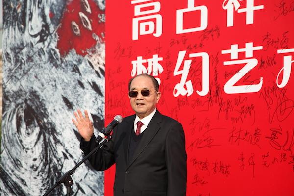 原文化部常务副部长、中国文联党组书记  高占祥.JPG