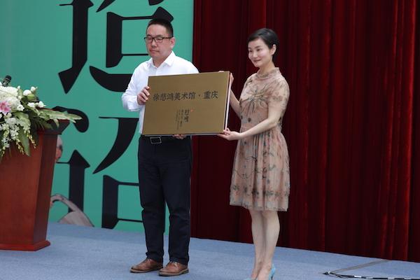 策展人  徐骥(左),江北区人民政府区长代小红(右)向徐悲鸿美术馆·重庆馆授牌11.JPG