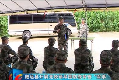 """威远县召开党政领导国防教育暨""""军事日""""活动"""