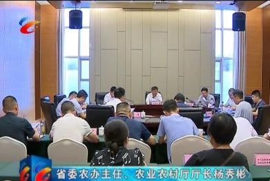 省委农办主任、农业农村厅厅长杨秀彬到威远调研
