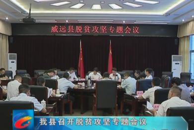 威远县召开脱贫攻坚专题会议