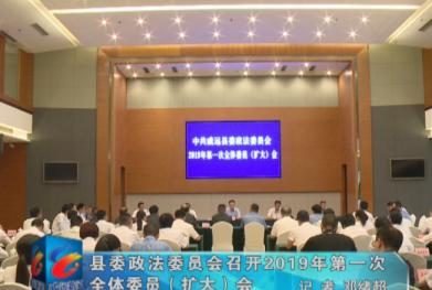 县委政法委员会召开2019年第一次全体委员(扩大)会