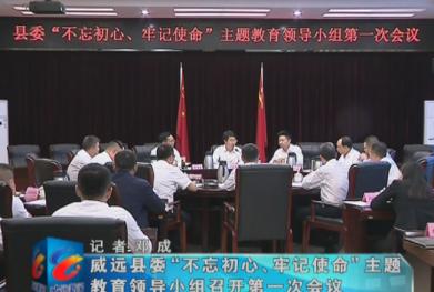 """威远县委""""不忘初心、牢记使命""""主题教育领导小组召开第一次会议"""