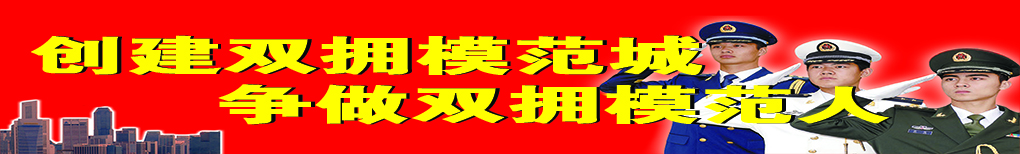 创建省双拥模范县