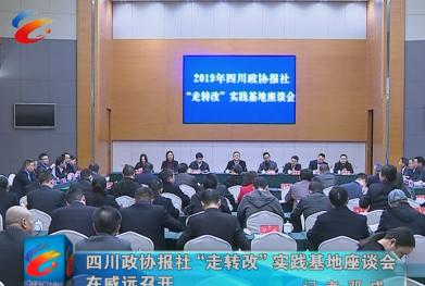"""四川政协报社""""走转改""""实践基地座谈会在威远召开"""