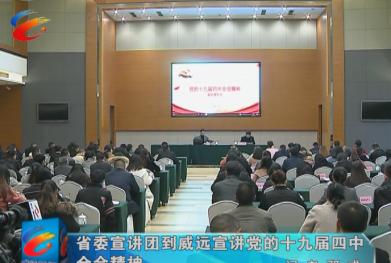 省委宣讲团到威远宣讲党的十九届四中全会精神