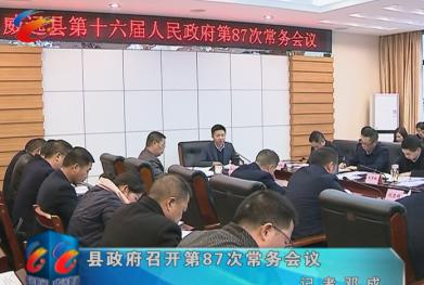 县政府召开第87次常务会议