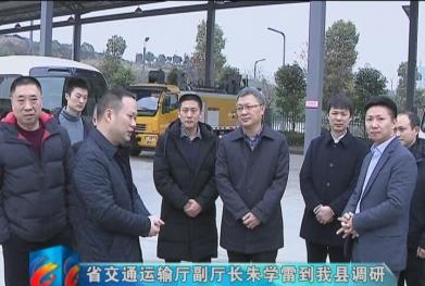 """省交通运输厅副厅长朱学雷到我县调研""""四好农村路""""建设情况"""
