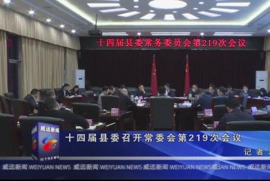 十四届县委召开常委会第219次会议