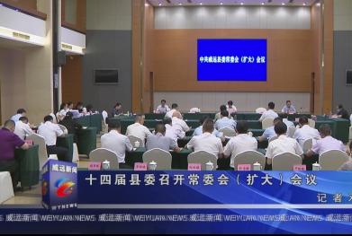 十四届县委召开常委会(扩大)会议