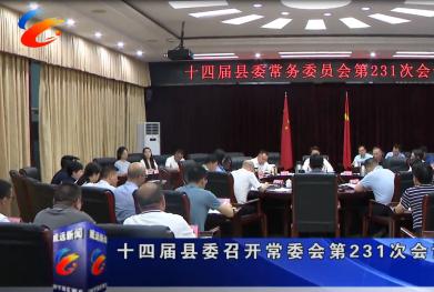 十四届县委召开常委会第231次会议