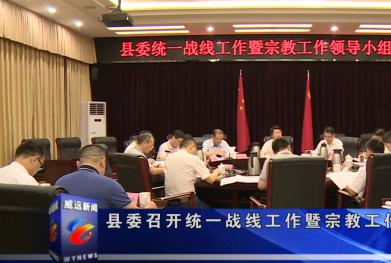 县委召开统一战线工作暨宗教工作领导小组会议