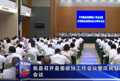 我县召开县委政协工作会议暨庆祝县政协成立40周年会议