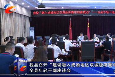 """我县召开""""建设融入成渝地区双城经济圈中的新威远""""全县年轻干部座谈会"""