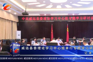 威远县委理论学习中心组举行专题学习研讨会