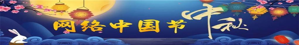网络中国节▪中秋