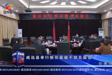 威远县举行新任县级干部见面会